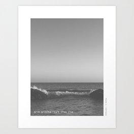 The One I Love - #1 Art Print