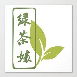 绿茶婊 - Green Tea Bitch Canvas Print