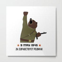 Soviet bear red army infantry ww2 victory day Metal Print
