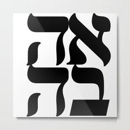 LOVE AHAVA Nice Jewish Hanukkah Gifts Metal Print