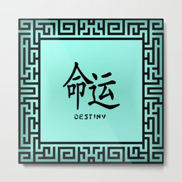 "Symbol ""Destiny"" in Green Chinese Calligraphy Metal Print"