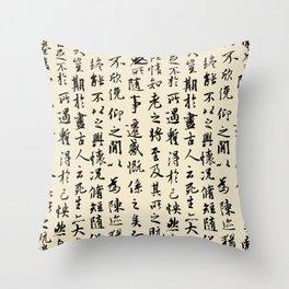 Ancient Chinese Manuscript // Bone Throw Pillow