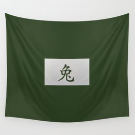 Chinese zodiac sign Rabbit green Wall Tapestry
