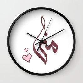 mona arabic name Wall Clock