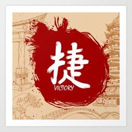 Japanese kanji - Victory Art Print