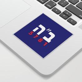 """B""""H 5781 Biden Harris 2020 Sticker"""