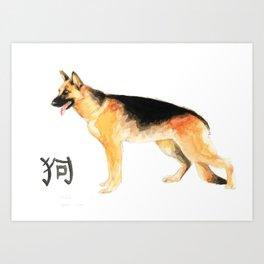 CHINESE ZODIAC (Dog)  Art Print