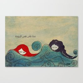 Mawjé Canvas Print