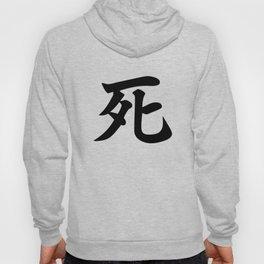死 (Shi, Japanese Kanji for Death) Hoody