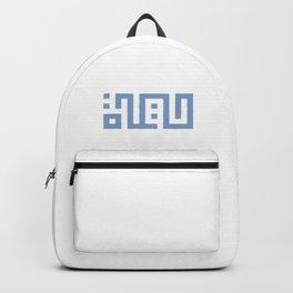 حياة Backpack