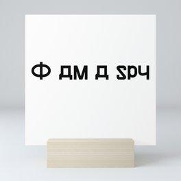 I AM A SPY (Russian) Mini Art Print