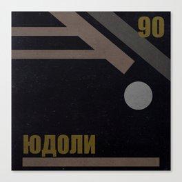 Generation 90 Canvas Print