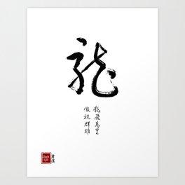 The Dragon Reigns Supreme Art Print