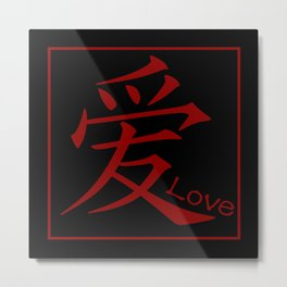 Love in Chinese Metal Print