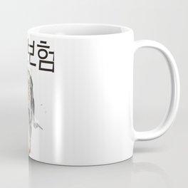 Social Insurance Coffee Mug