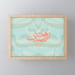 My Soul Loves You in Arabic Framed Mini Art Print