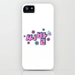 씨발 Cute iPhone Case