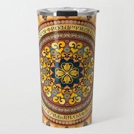 Mandala Armenia 'IyPenKimTa' S Travel Mug
