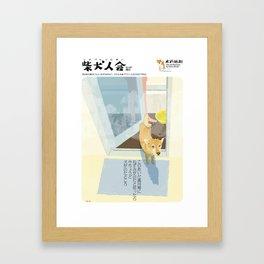 Shibakenjinkai No.007 Bathroom Framed Art Print