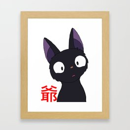 Jiji Framed Art Print