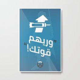 Ultimate Quote - Ana - Arabic Metal Print