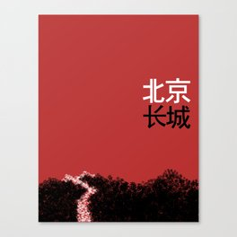 """Beijing: Great Wall"" Canvas Print"