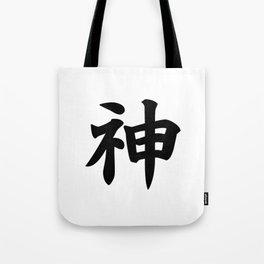 神 Kami - God in Japanese Tote Bag