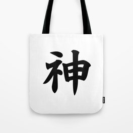神 Kami - God in Japanese Tote Bag