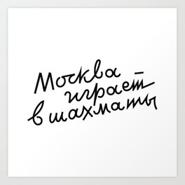Moscow Plays Chess Art Print