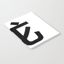 Chinese characters of Dragon Notebook