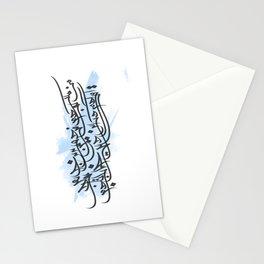 Hafez poem Stationery Cards