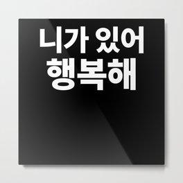 I'm happy because of you  in Korean Hangul South Metal Print