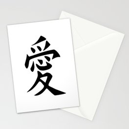 The word LOVE in Japanese Kanji Script - LOVE in an Asian / Oriental style writing. Black on White Stationery Cards