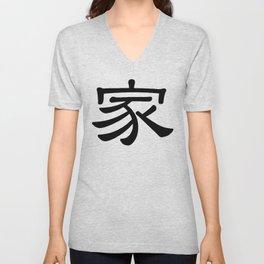 Jia / Chinese Symbol Home Unisex V-Neck