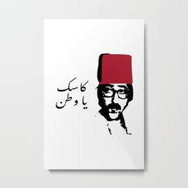 Ghawwar Arabic Pop Art Metal Print