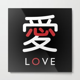 Love - Cool Stylish Japanese Kanji character design (White and Red on Black) Metal Print