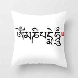 om mani padme hum(六字真言) Throw Pillow