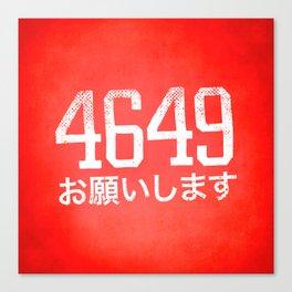 4649 Yoroshiku onegaï Shimasu Canvas Print