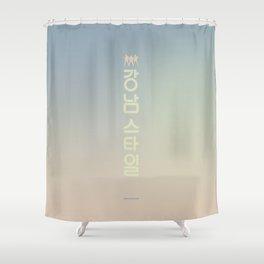 Gangnam Style Shower Curtain