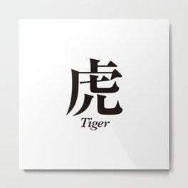 Tiger in Japanese Kanji Metal Print