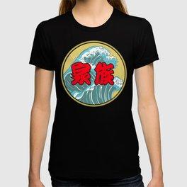 Japanese Word for Family Kanji Asian Symbol Gift T-shirt