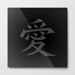 The word LOVE in Japanese Kanji Script - LOVE in an Asian / Oriental style  - Charcoal Gray on Black Metal Print