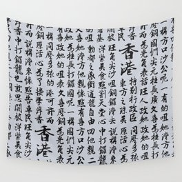 Chinese calligraphy Wall Tapestry