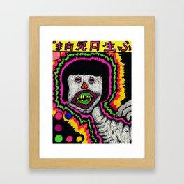 Organ Eater Falls in Love!! Framed Art Print