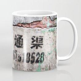 Citywall Coffee Mug