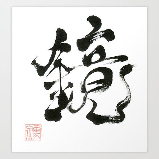 KAGAMI ~mirror~  Art Print