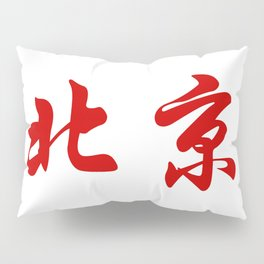 Chinese characters of Beijing Pillow Sham