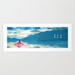 《A Thousand Years 》(千古千尋 ) - Ethereal Eternal Epic(空靈 清遠 悠長) Art Print