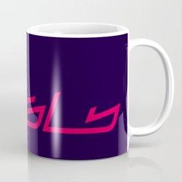 srsly / seriously Coffee Mug