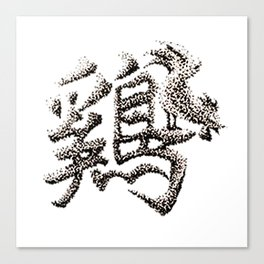 The Zodiac 12 - Rooster Canvas Print